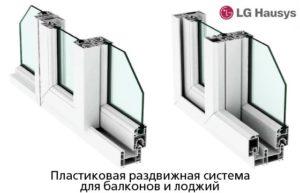 Остекление LG